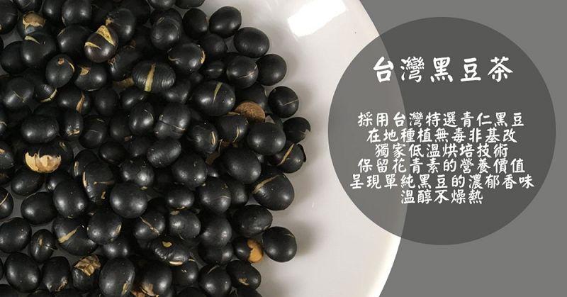 黑豆茶包推薦