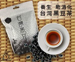 黑豆茶助消化