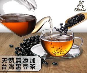 黑豆茶的好處