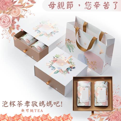 母親節『泡茶』給媽媽養顏美容也代表『孝敬』|母親節茶葉禮盒|母親節禮物無可挑tea