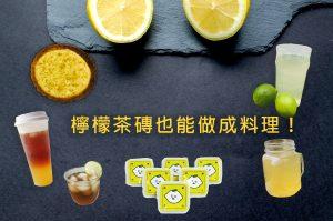 檸檬茶磚也能做成料理